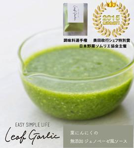 Leaf Garlic ジェノベーゼ風ソース サブ写真2