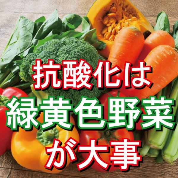 緑黄色野菜で効果的に抗酸化!