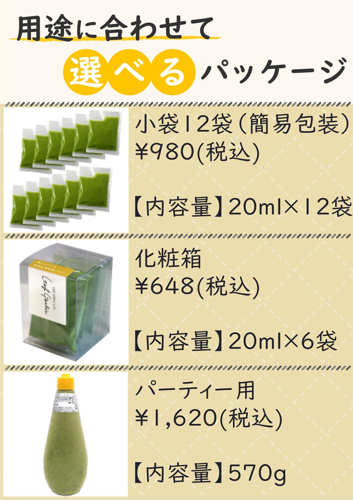 Leaf Garlic 酢味噌(コク)