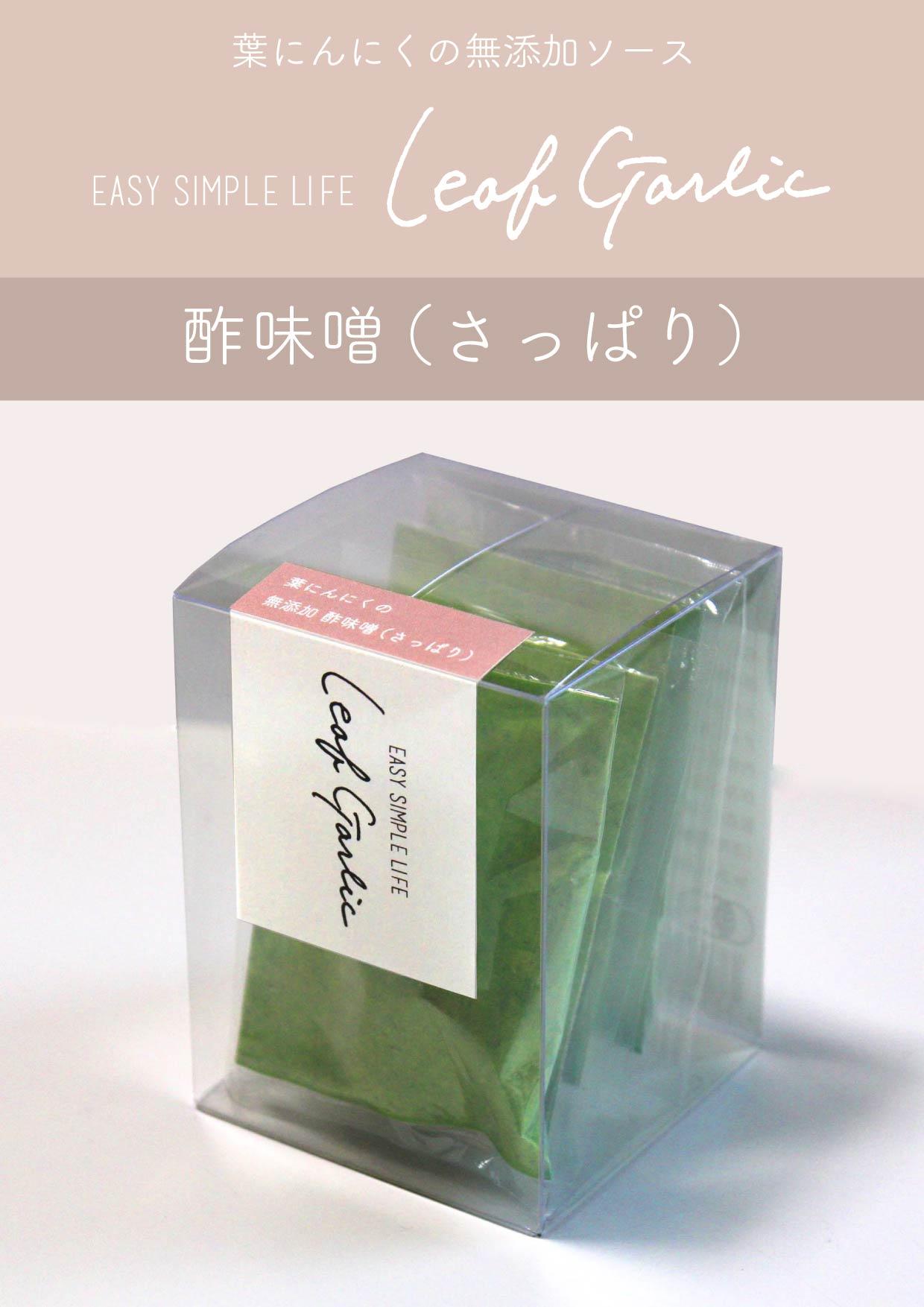 LeafGarlic(さっぱり)