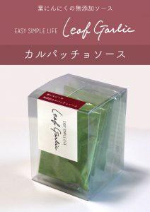 LeafGarlic(カルパッチョ)