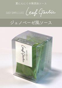 LeafGarlic(ジェノベーゼ)