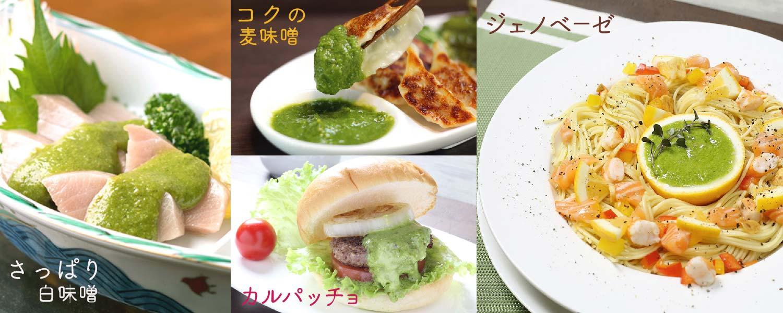 和洋4種類から選べるから、その日の気分や食材で楽しさ無限大。