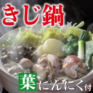 きじ鍋セット