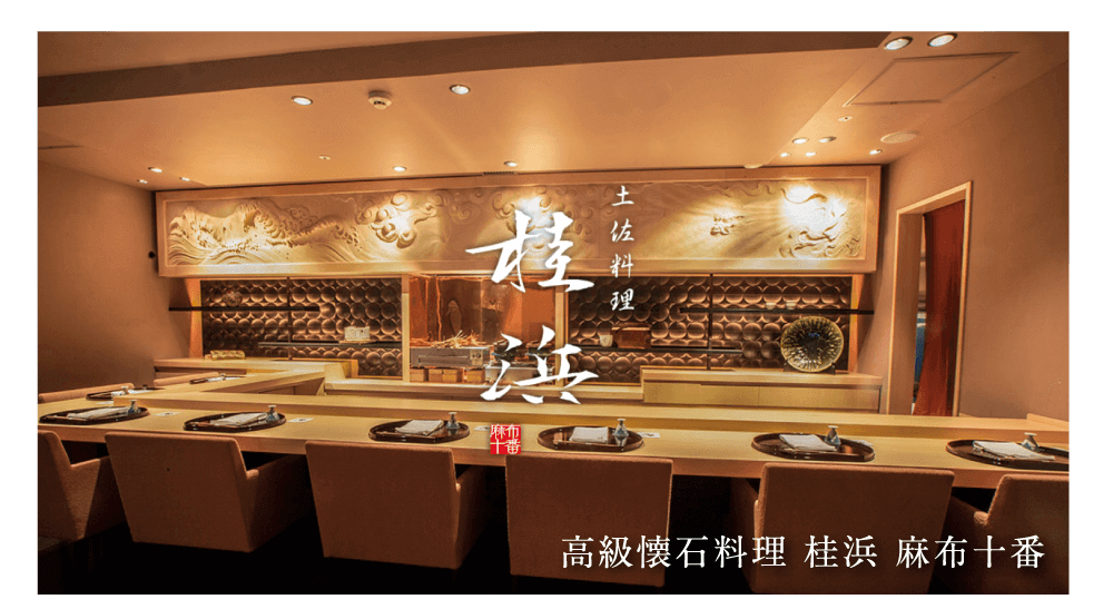 土佐料理 桂浜 麻布十番