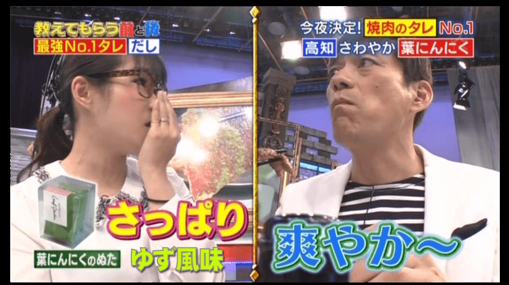 焼き肉のたれナンバーワン!ギャル曽根【さっぱり】博多華丸【爽やか〜】