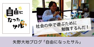 矢野大地ブログ「自由になったサル」