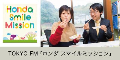TOKYO-FM「ホンダ-スマイルミッション」