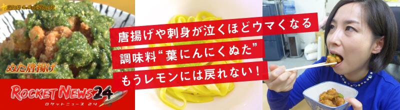 """唐揚げや刺身が泣くほどウマくなる調味料""""葉にんにくぬた""""もうレモンには戻れない!"""