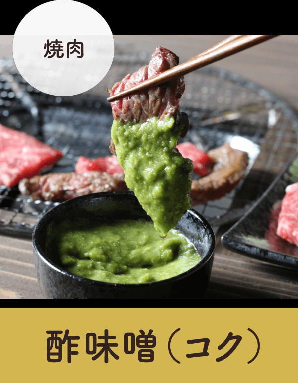 焼肉に酢味噌(コク)
