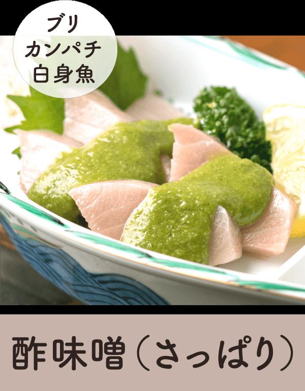 ブリカンパチ白身魚に酢味噌(さっぱり)