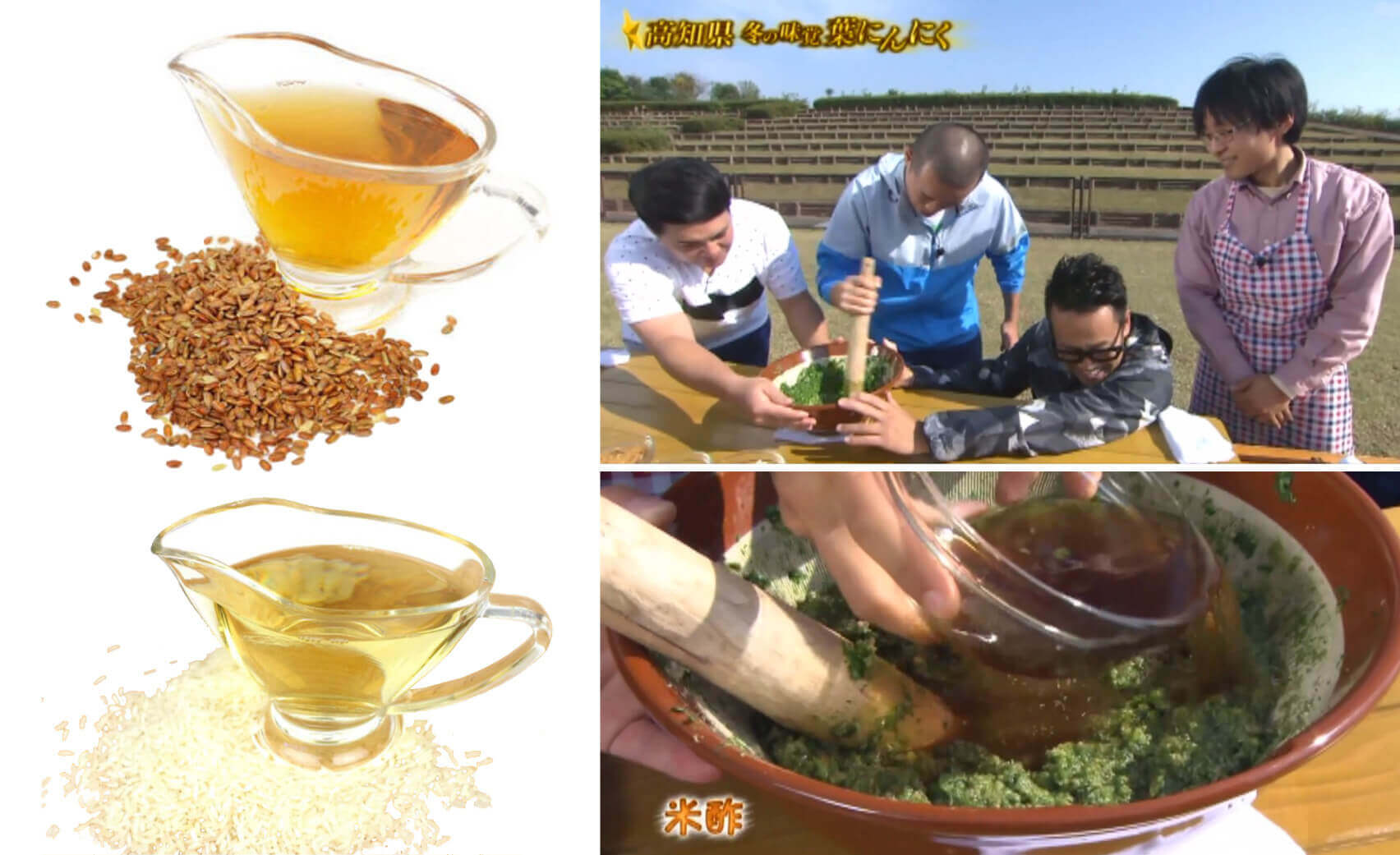 葉にんにくぬた原材料純米酢穀物酢