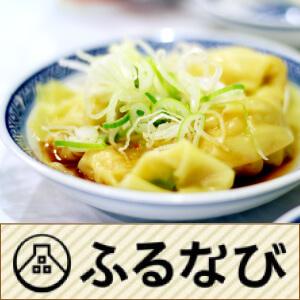 無添加葉にんにく餃子(ふるなび)
