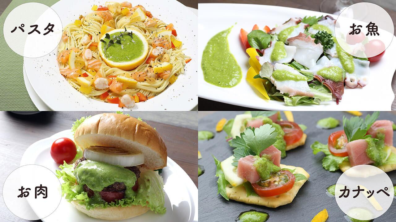 葉にんにくぬたカルパッチョソース食べ方,使用例,各種調理例(パスタ、お魚、お肉、ハンバーガー,ブルスケッタ,オードブル,カナッペ)