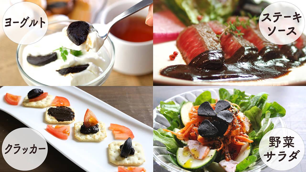 黒にんにく食べ方・各種調理例(ヨーグルト、クラッカー、ステーキ、野菜サラダ)