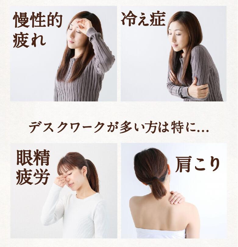 慢性的疲れ・冷え症・デスクワークが多い方は特に…眼精疲労・肩こり
